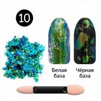 Кристалл Nails, Втирка для ногтей + аппликатор, Юки, №10 травяной зелёный