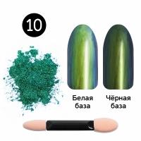 Кристалл Nails, Втирка для ногтей + аппликатор, Хамелеон  №10 лесной зелёный