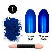Кристалл Nails, Втирка для ногтей + аппликатор, Металлическая, №01 сапфир