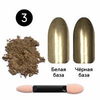 Кристалл Nails, Втирка для ногтей + аппликатор, Металлическая, №03 золотистый
