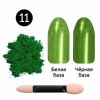Кристалл Nails, Втирка для ногтей + аппликатор, Металлическая, №11 весенняя зелень